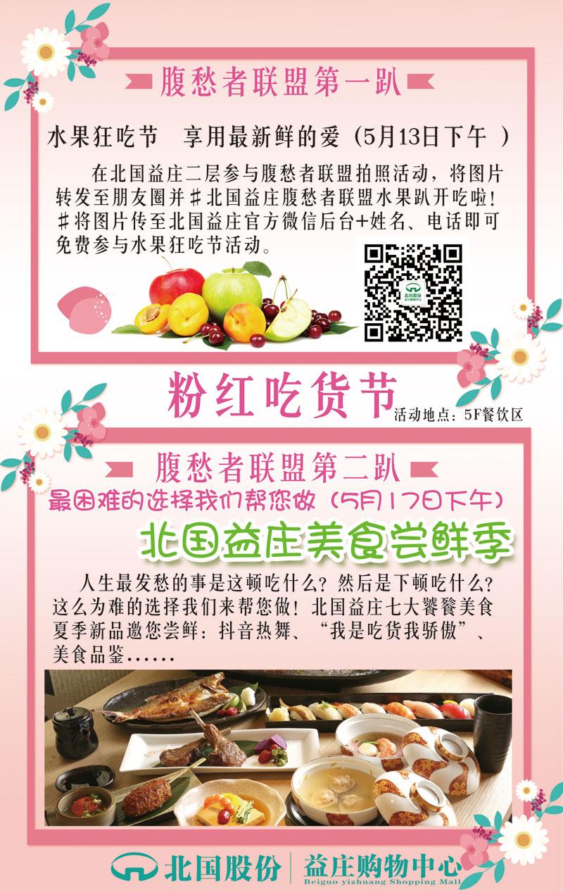 60-120-单面KY板3个粉红吃货节.jpg